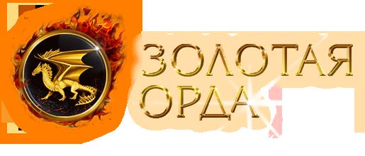 Гильдия Золотая Орда